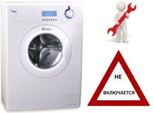 Не включается стиральная машинка Ардо