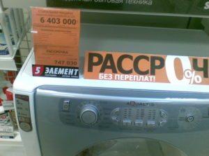 Как взять стиральную машину в рассрочку
