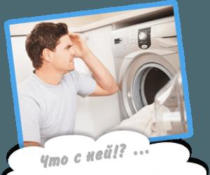 машинка не стирает