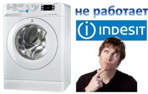 Не работает и не запускается стиральная машина Indesit