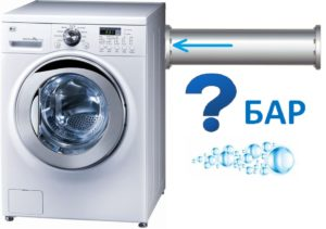давление воды для стиральной машины