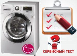 тест стиральной машинки LG