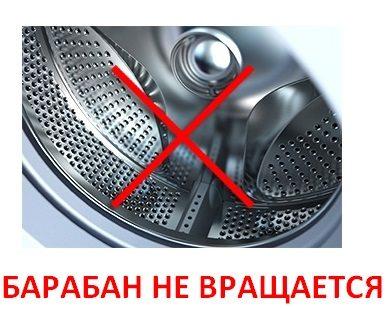 Не крутит барабан в стиральной машине Samsung