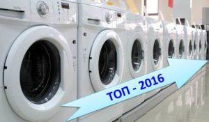 рейтинг стиральных машин2016