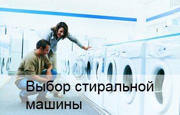 Как подобрать стиральную машину по параметрам?