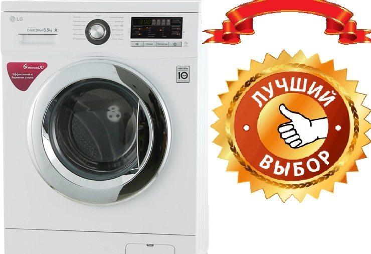 Лучшая узкая стиральная машина с фронтальной загрузкой