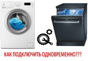 подключение стиральной и посудомоечной машины