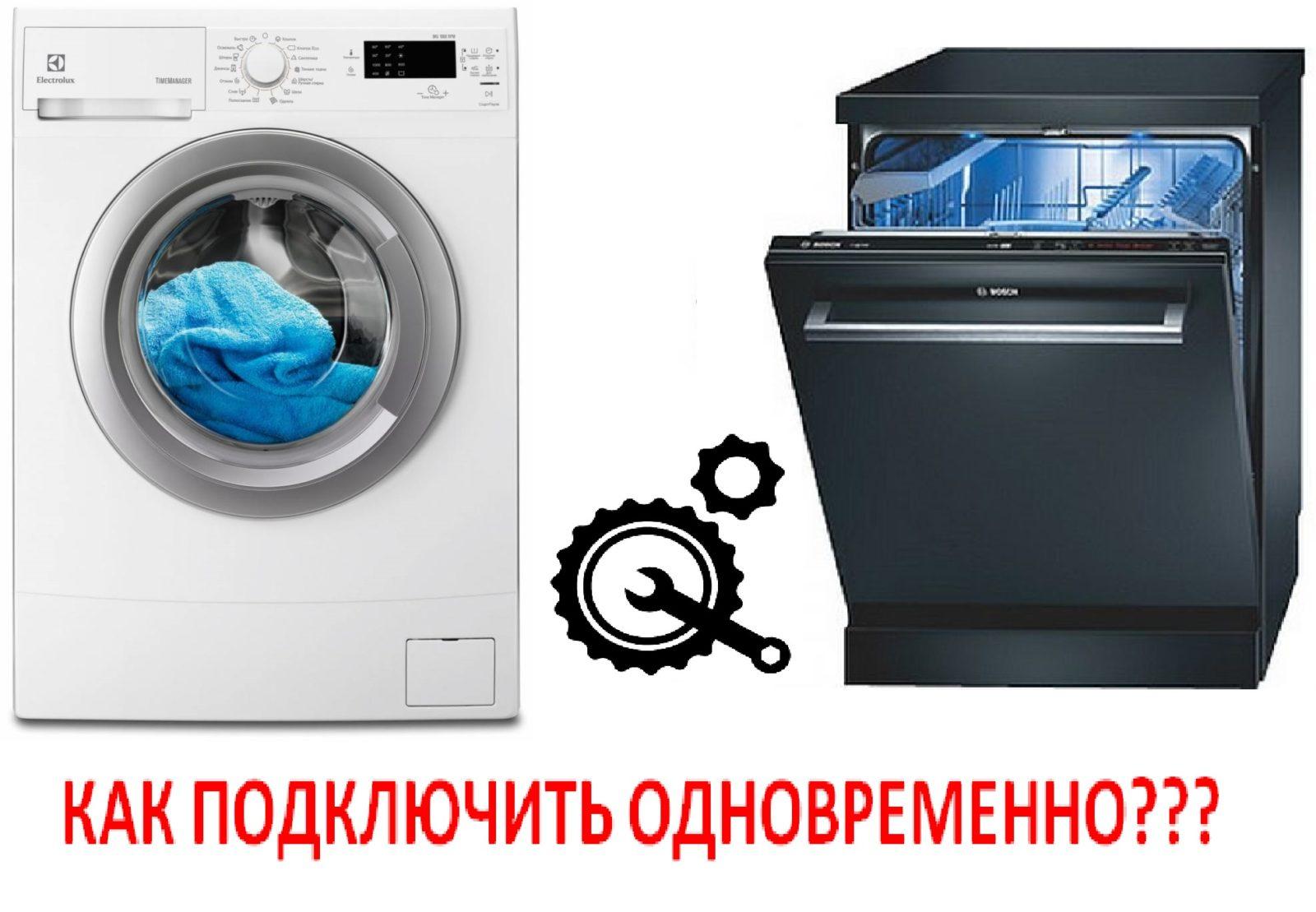 Как подключить стиральную и посудомоечную машину