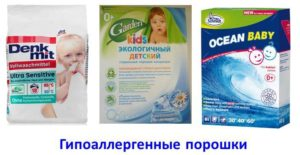 Гипоаллергенный детский стиральный порошок