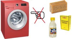 Чем можно заменить порошок в стиральной машине