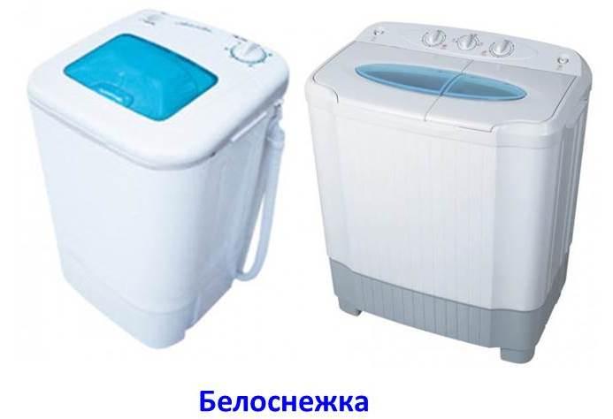 стиральные машины Белоснежка