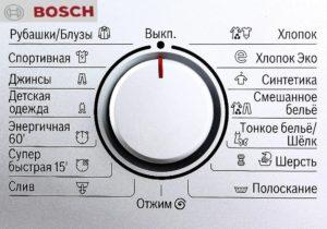 Обозначения на стиральной машине Бош