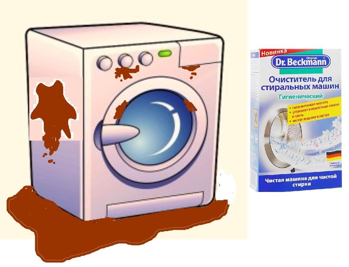 Очистители стиральных машин