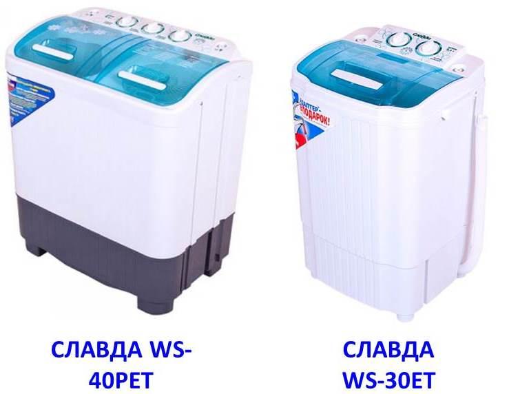 стиральные машины Славда