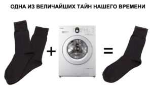 куда пропадают носки из стиралки