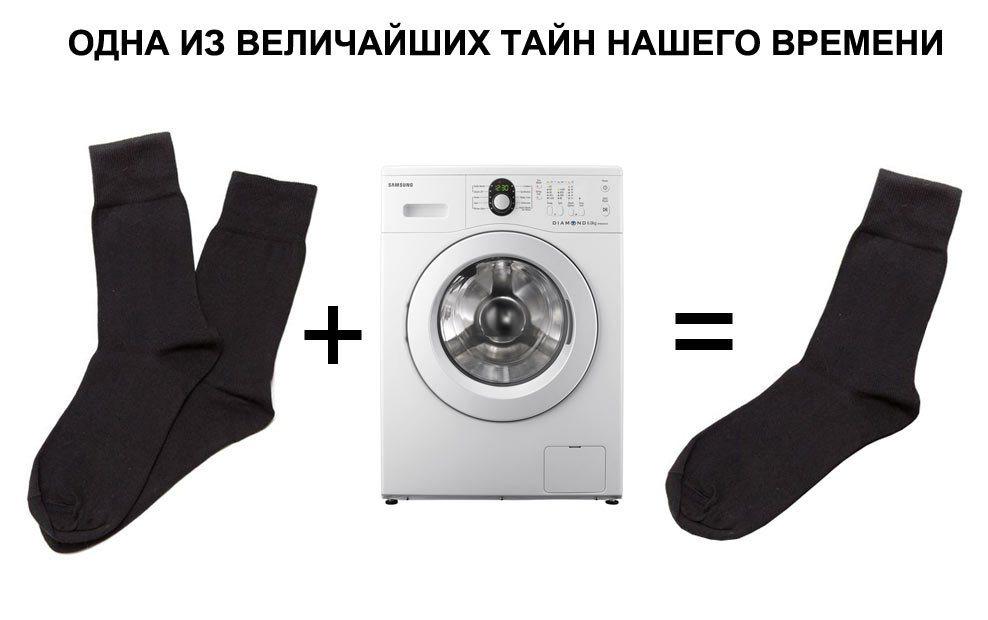 Куда пропадают носки из стиральной машины