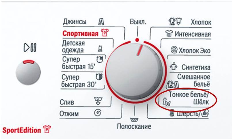 Значок на стиральной машине - Деликатная стирка