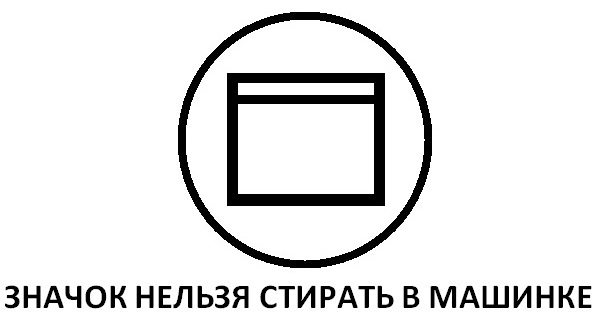 машинная стирка запрещена