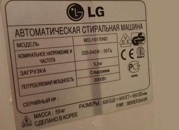 информация о стиральной машине
