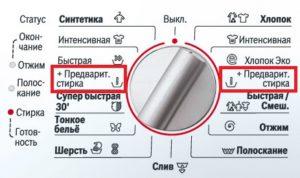 Что такое «Предварительная стирка» в стиральной машине