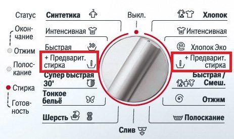"""Что такое """"Предварительная стирка"""" в стиральной машине"""