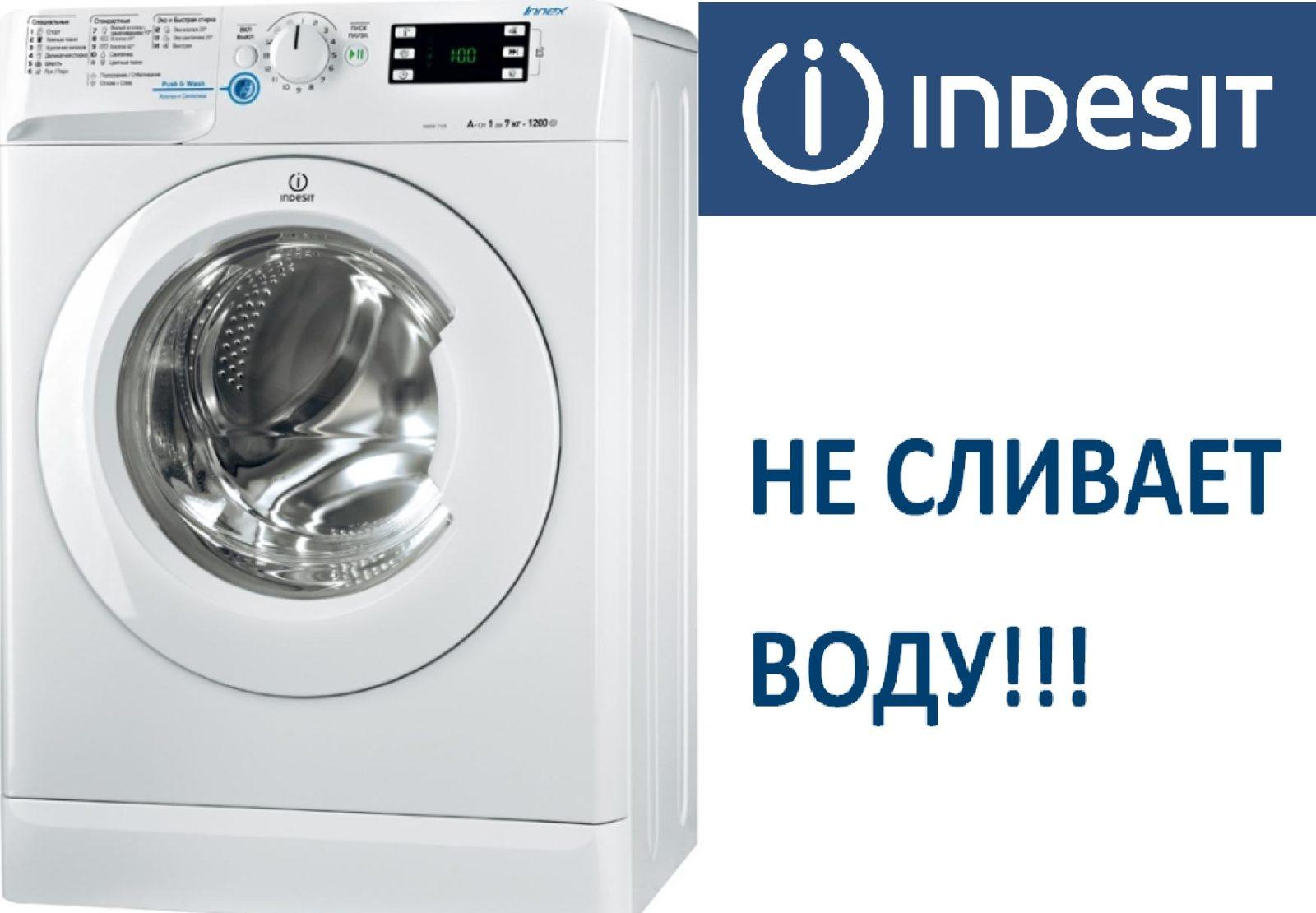 Почему стиральная машинка Indesit не сливает воду и не отжимает