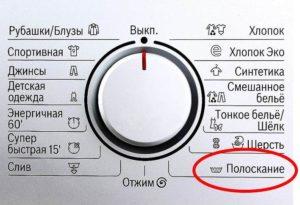 Режим полоскания в стиральной машине (значок)
