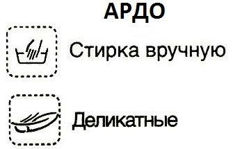 Значки на машинке Ардо