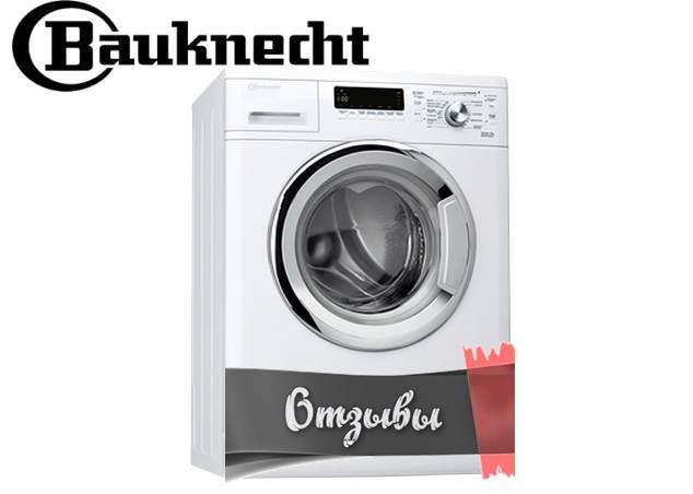 Отзывы о стиральных машинах Bauknecht