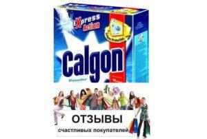 Отзывы о Калгоне для стиральных машин