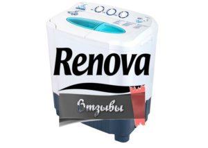 Отзывы о стиральных машинах Ренова