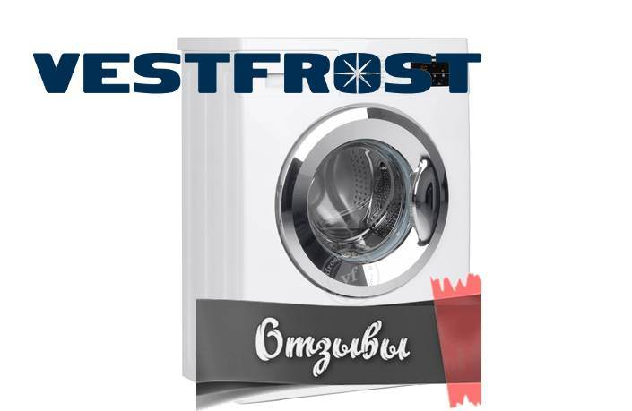 Отзывы о стиральных машинах Vestfrost
