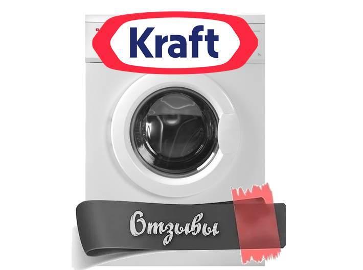 Отзывы о стиральных машинах Kraft