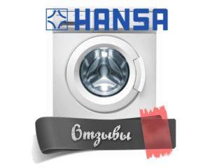 Отзывы о стиральных машинах Hansa