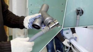 подключение стиралки к канализации через обратный клапан