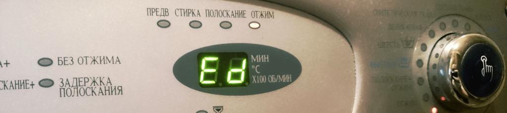 стиральная машина Самсунг выдает ошибку Ed