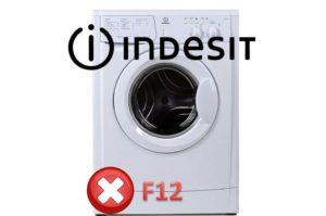 Стиральная машина Индезит — ошибка F12