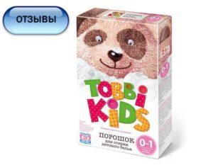 Отзывы о стиральном порошке Тобби Кидс