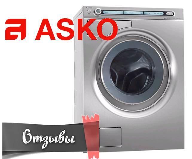 Отзывы о стиральных машинах Asko