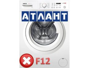ошибка F12 в СМ Атлант