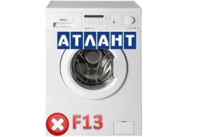 ошибка F13 в СМ Атлант