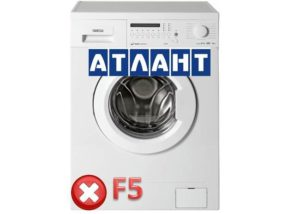 ошибка F5 на СМ Атлант