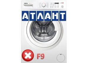 ошибка F9 в СМ Атлант