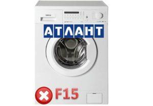 ошибка f15 в СМ Атлант
