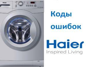 Коды ошибок стиральных машин Haier
