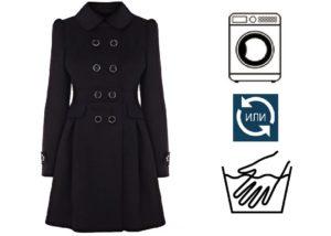 стирка драпового пальто