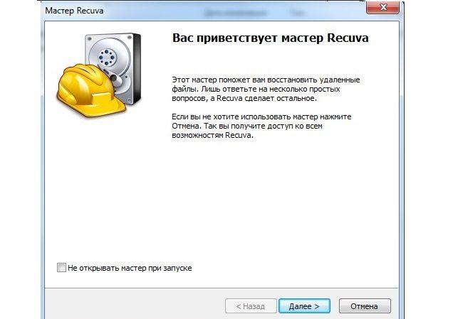 recuva восстановление данных