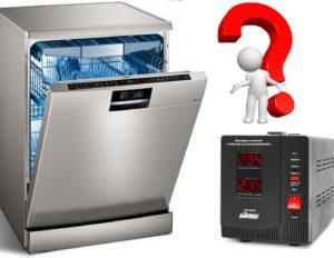 Обзор стабилизаторов для посудомойки