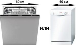 посудомойка 60 и 45 см