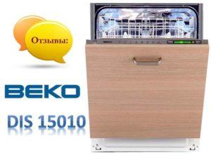 Отзывы о посудомоечной машине Beko DIS 15010